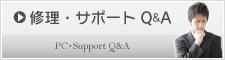 パソコン修理Q&A